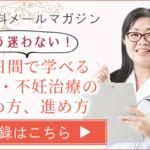 妊活 不妊治療 進め方